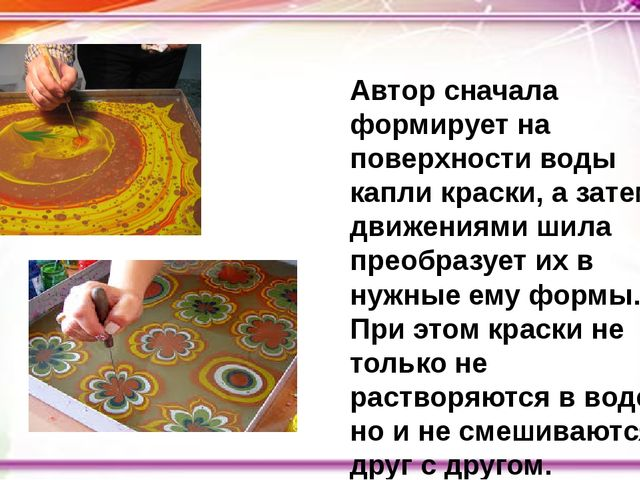 Автор сначала формирует на поверхности воды капли краски, а затем движениями...