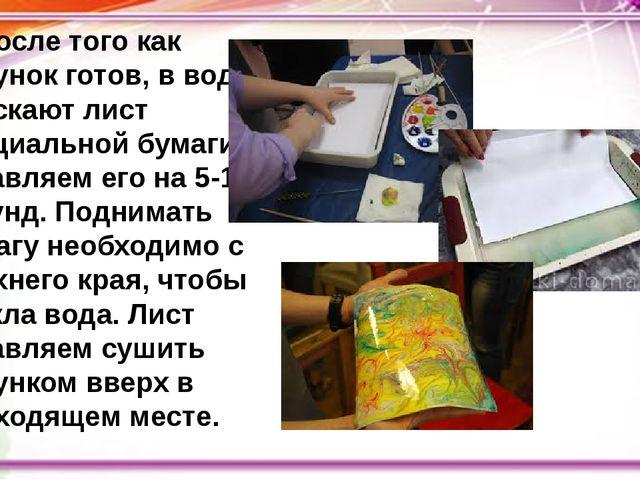После того как рисунок готов, в воду опускают лист специальной бумаги и оста...
