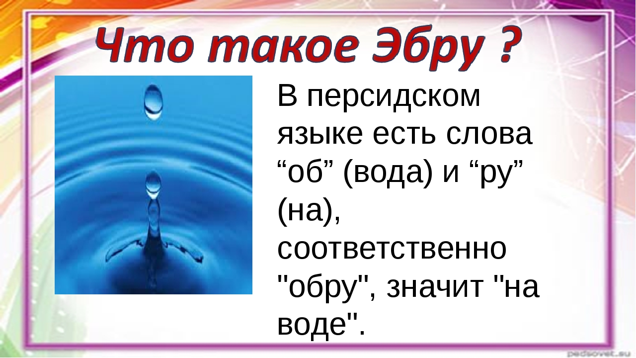 """В персидском языке есть слова """"об"""" (вода) и """"ру"""" (на), соответственно """"обру"""",..."""
