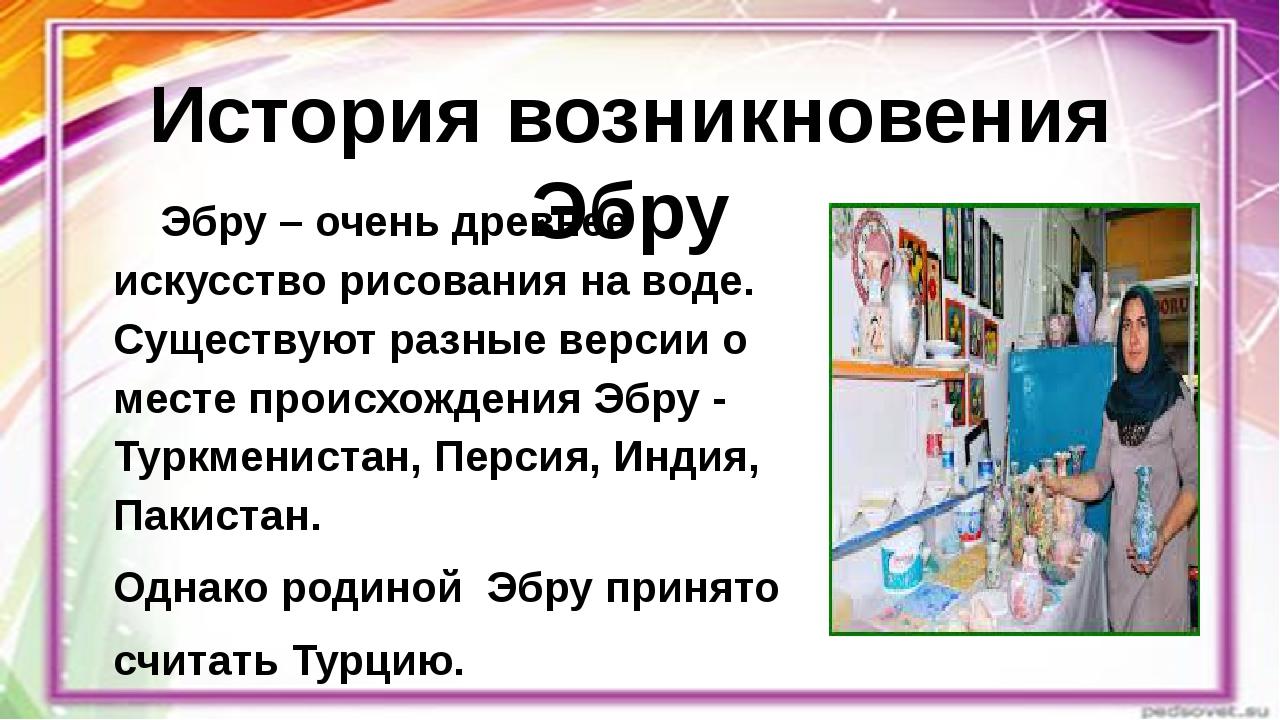 История возникновения Эбру Эбру – очень древнее искусство рисования на вод...