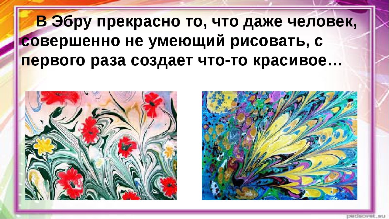 В Эбру прекрасно то, что даже человек, совершенно не умеющий рисовать, с пер...