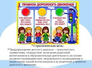 Стратегическая цель: Предупреждение детского дорожно – транспортного травмати