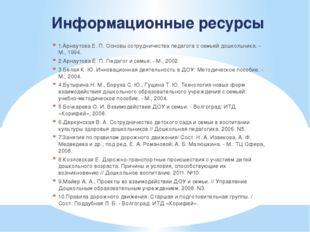 Информационные ресурсы 1.Арнаутова Е. П. Основы сотрудничества педагога с сем