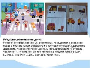 Результат деятельности детей: Ребёнок со сформированным безопасным поведением
