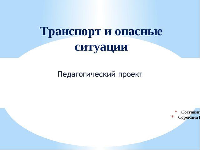 Составитель Сорокина Е.Р. Транспорт и опасные ситуации