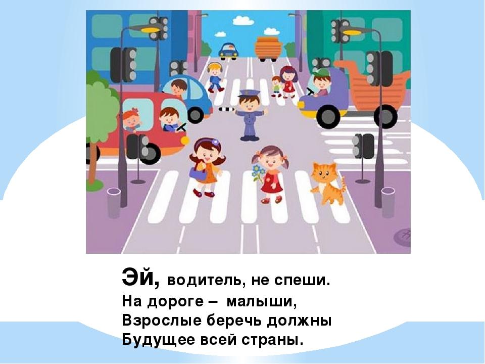 Эй, водитель, не спеши. На дороге – малыши, Взрослые беречь должны Будущее вс...