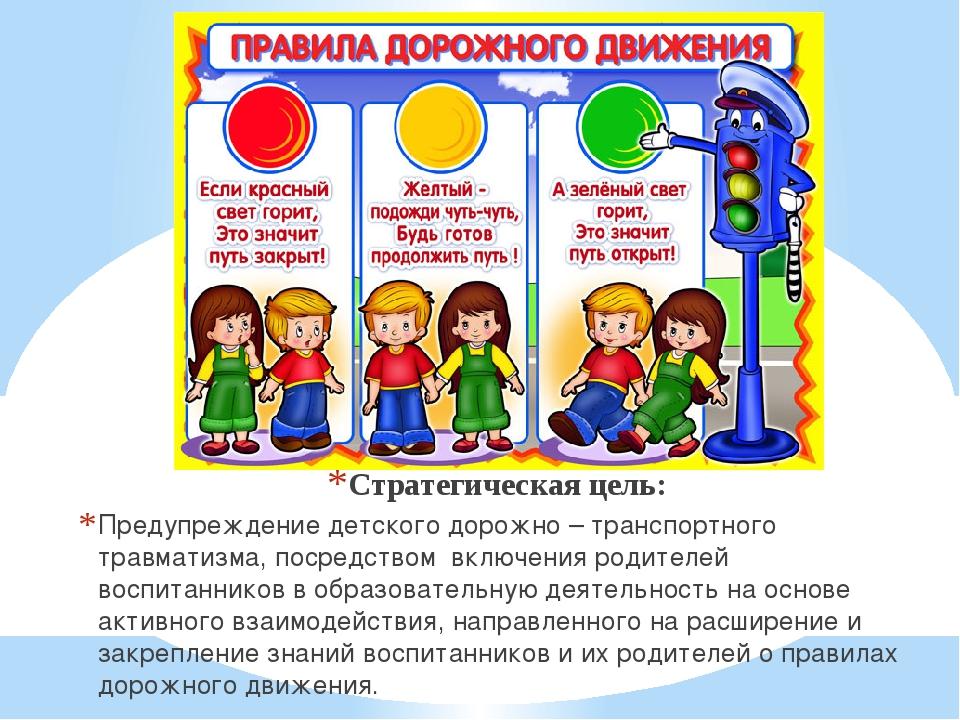 Стратегическая цель: Предупреждение детского дорожно – транспортного травмати...