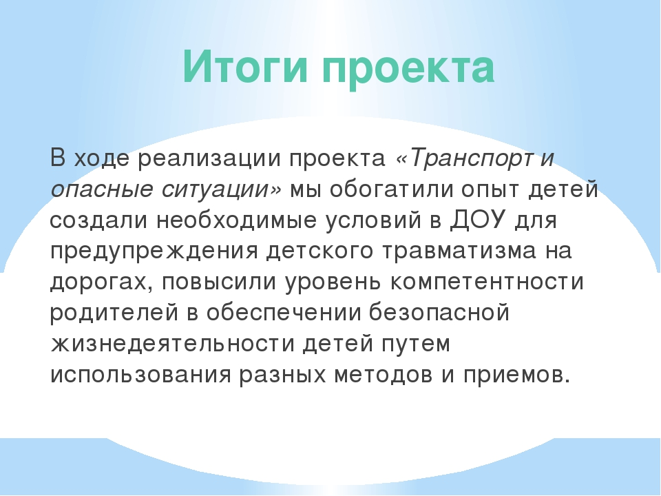 Итоги проекта В ходе реализации проекта «Транспорт и опасные ситуации» мы обо...