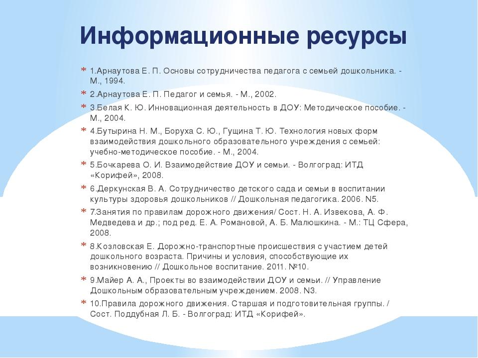 Информационные ресурсы 1.Арнаутова Е. П. Основы сотрудничества педагога с сем...