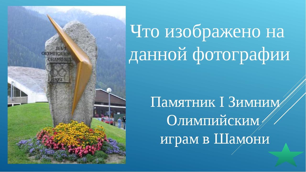 XXII зимние Олимпийские игры 2014 город Сочи