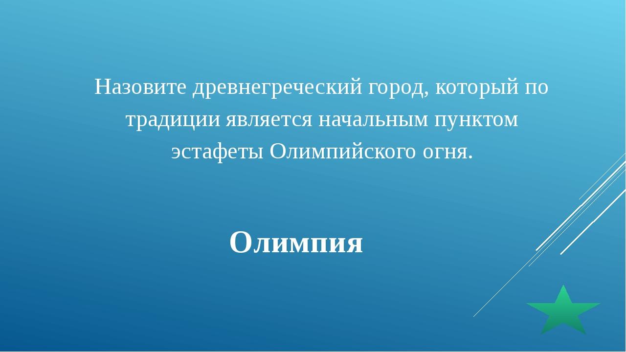 Какие зимние Олимпийские игры пройдут в Сочи в 2014 году? Двадцать вторые (XX...
