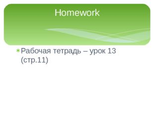 Рабочая тетрадь – урок 13 (стр.11) Homework