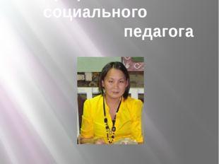 Портфолио социального педагога Ермолаевой Екатерины Степановны С Суордах 201
