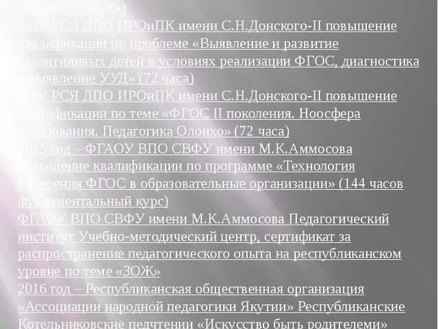 2011-2012 год - АОУ РСЯ ДПО ИРОиПК имени С.Н.Донского-II повышение квалификац...