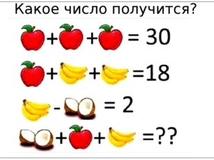 Какое число получится?