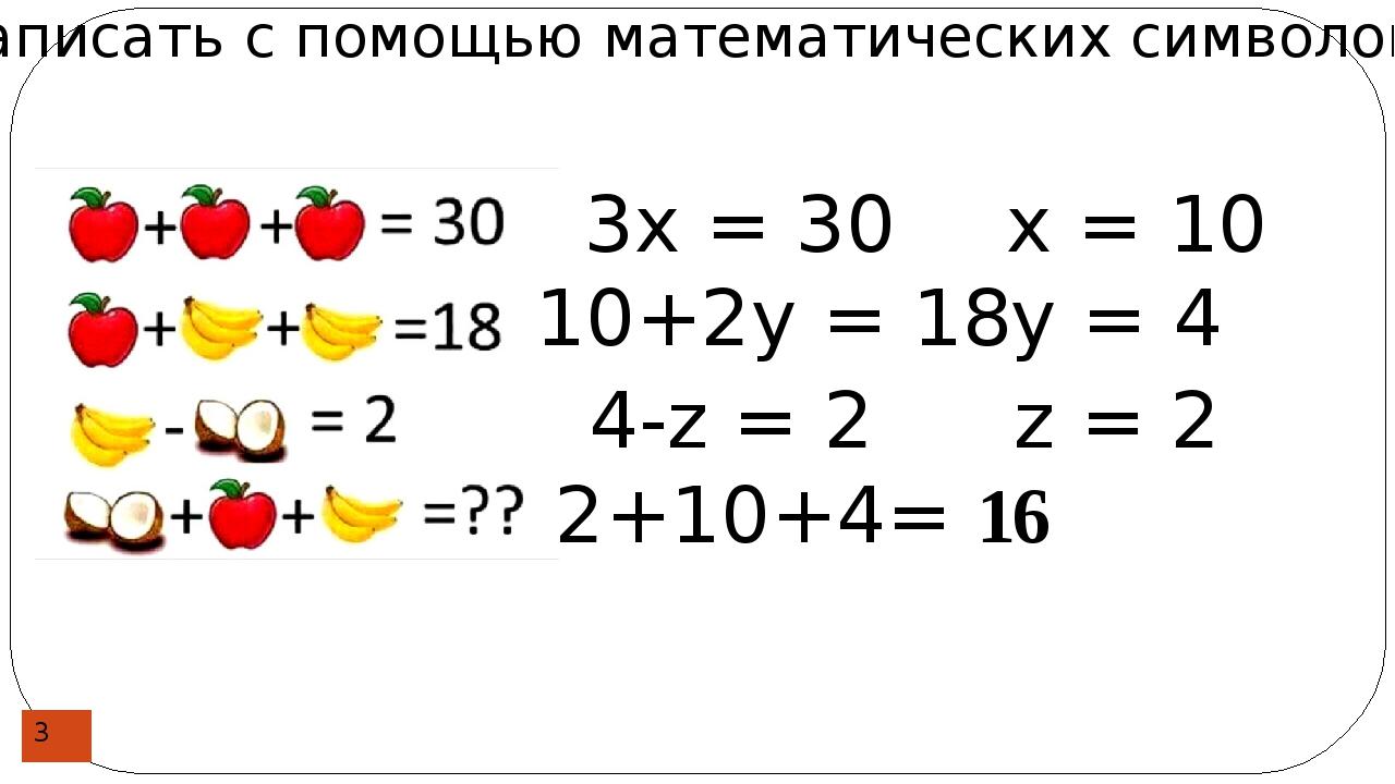 Записать с помощью математических символов: 3x = 30 x = 10 10+2y = 18 y = 4 4...