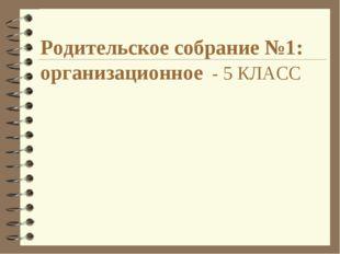 Родительское собрание №1: организационное - 5 КЛАСС