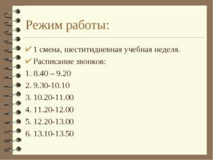 Режим работы: 1 смена, шеститидневная учебная неделя. Расписание звонков: 1.