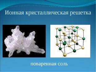 Ионная кристаллическая решетка поваренная соль