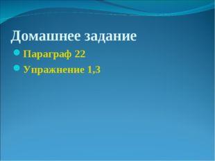 Домашнее задание Параграф 22 Упражнение 1,3