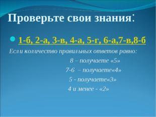 Проверьте свои знания: 1-б, 2-а, 3-в, 4-а, 5-г, 6-а,7-в,8-б Если количество п