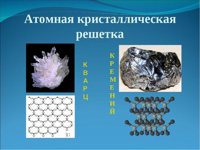 Атомная кристаллическая решетка К В А Р Ц К Р Е М Е Н И Й