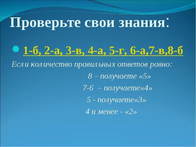 Проверьте свои знания: 1-б, 2-а, 3-в, 4-а, 5-г, 6-а,7-в,8-б Если количество п...
