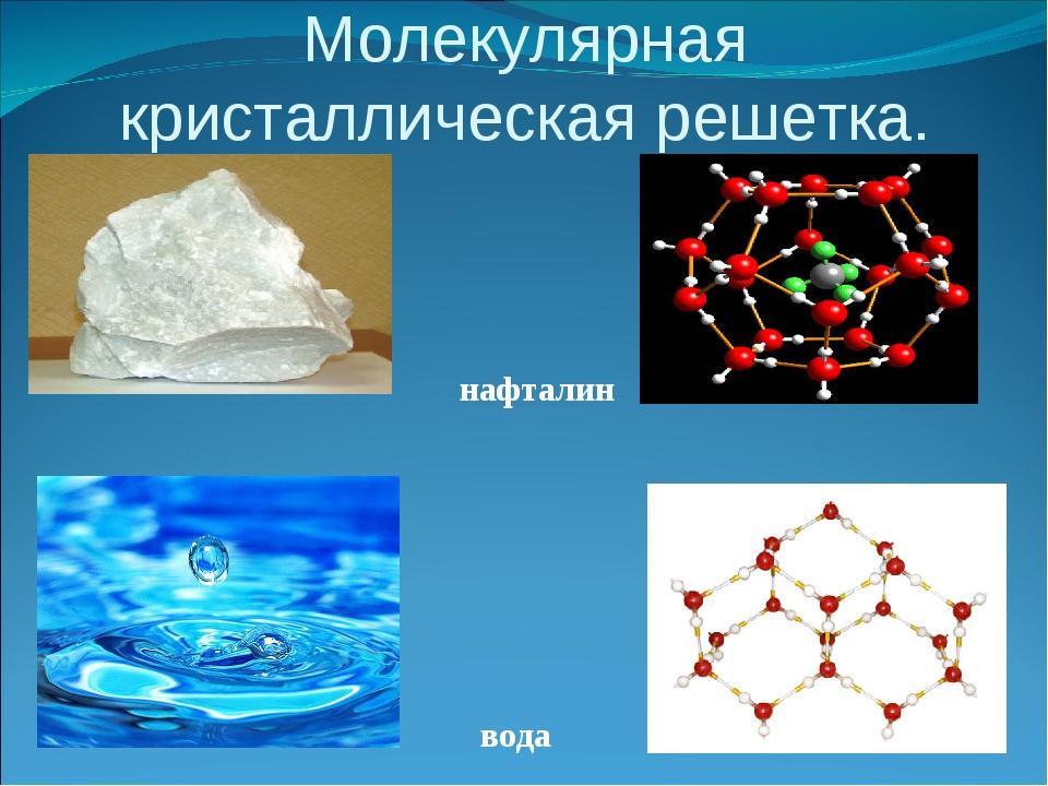 Молекулярная кристаллическая решетка. нафталин вода