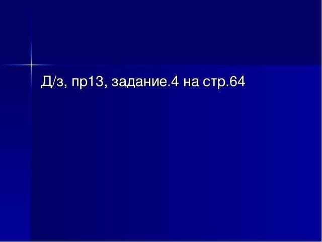 Д/з, пр13, задание.4 на стр.64