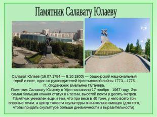 Салават Юлаев (16.07.1754 — 8.10.1800) — башкирский национальный герой и поэ