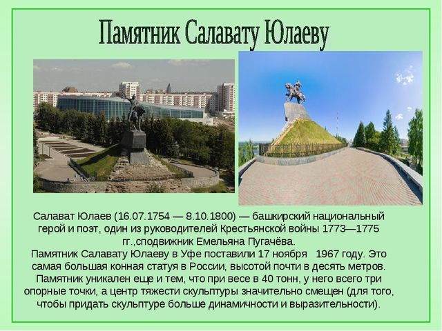 Салават Юлаев (16.07.1754 — 8.10.1800) — башкирский национальный герой и поэ...