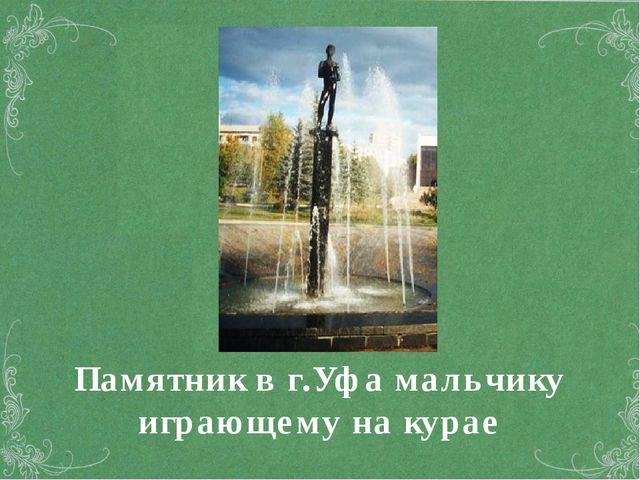 Памятник в г.Уфа мальчику играющему на курае