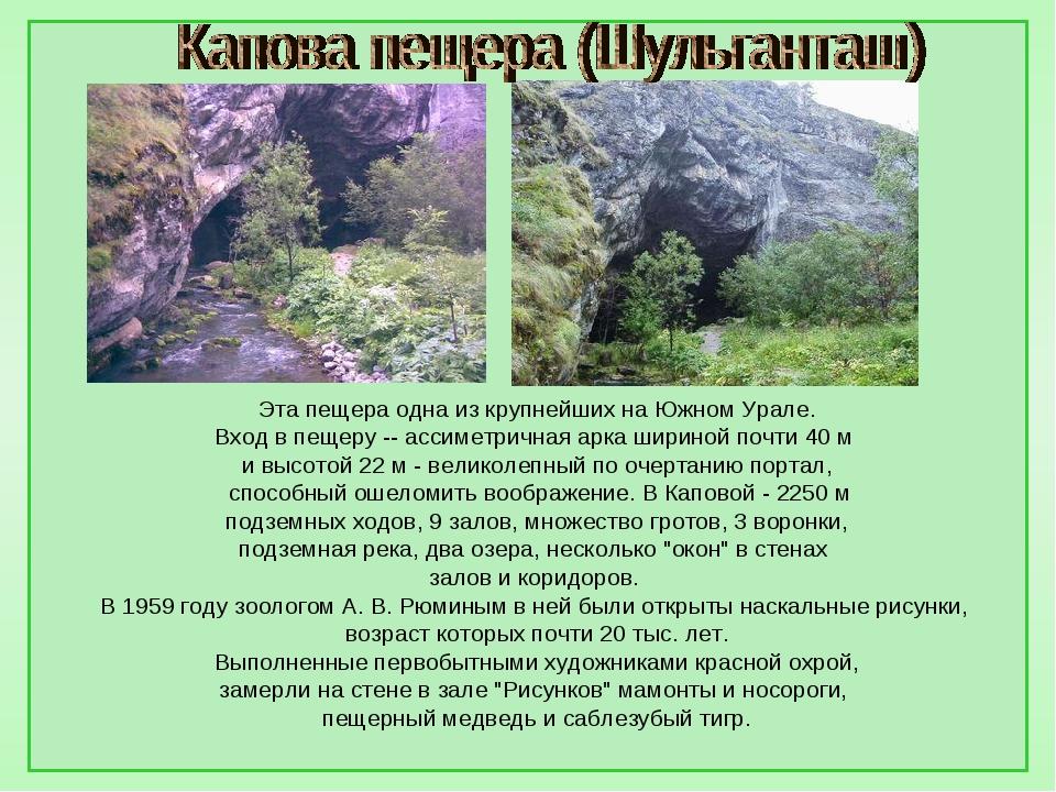 Эта пещера одна из крупнейших на Южном Урале. Вход в пещеру -- ассиметричная...