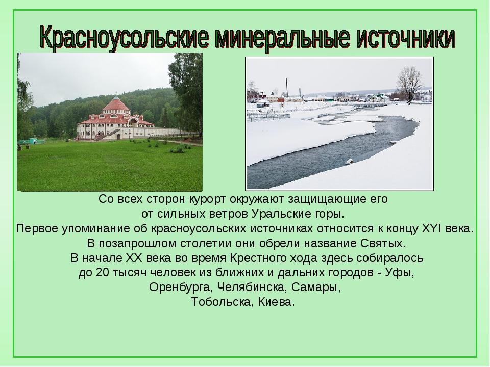 Со всех сторон курорт окружают защищающие его от сильных ветров Уральские го...
