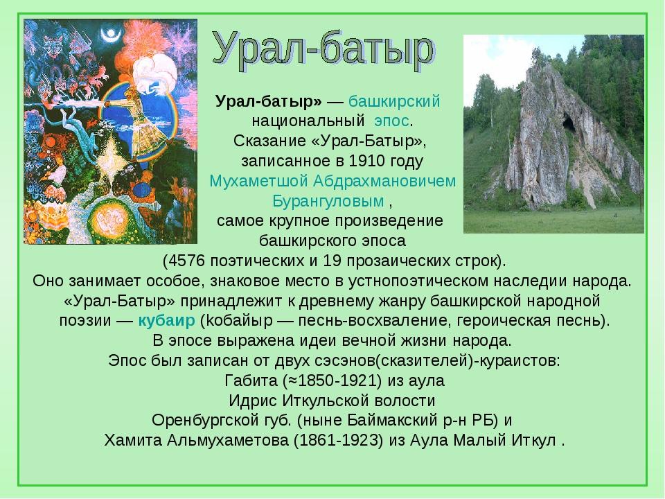 Урал-батыр» — башкирский национальный эпос. Сказание «Урал-Батыр», записанно...