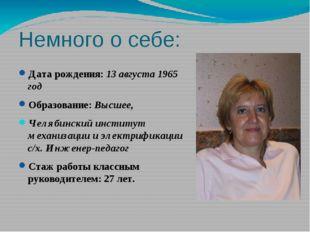 Немного о себе: Дата рождения: 13 августа 1965 год Образование: Высшее, Челяб