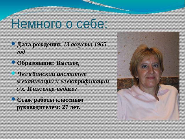 Немного о себе: Дата рождения: 13 августа 1965 год Образование: Высшее, Челяб...