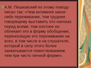 А.М. Пешковский по этому поводу писал так: «Чем интимнее какое-либо переживан
