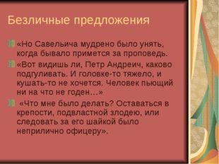 Безличные предложения «Но Савельича мудрено было унять, когда бывало примется