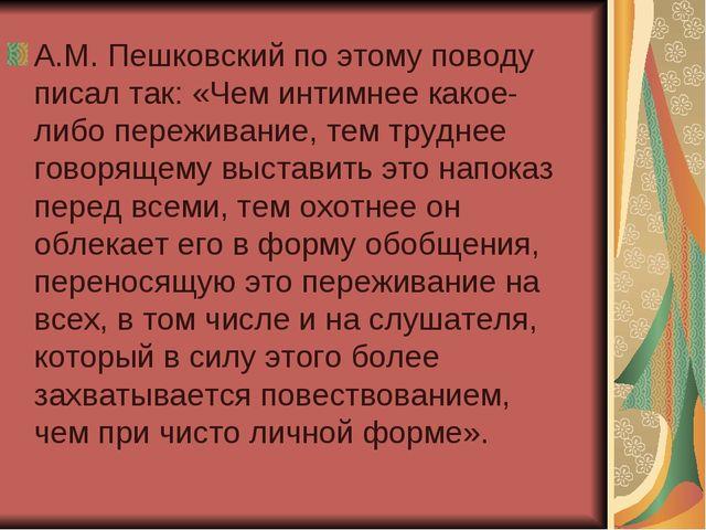 А.М. Пешковский по этому поводу писал так: «Чем интимнее какое-либо переживан...