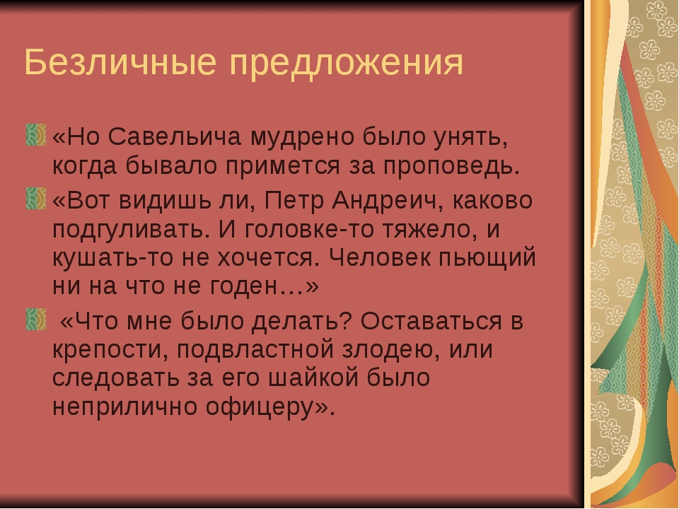 Безличные предложения «Но Савельича мудрено было унять, когда бывало примется...