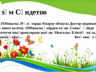 Мағзұм Сүндетов 1936жылы 29 қаңтарда Атырау облысы Дассор ауданында дүниеге к