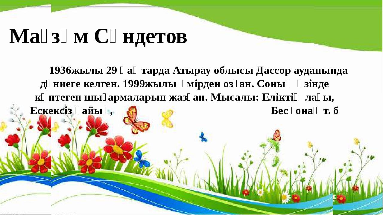 Мағзұм Сүндетов 1936жылы 29 қаңтарда Атырау облысы Дассор ауданында дүниеге к...