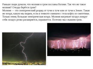 Раньше люди думали, что молния и гром посланы богами. Так что же такое молния