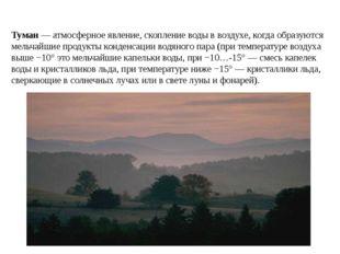 Туман—атмосферное явление, скопление воды в воздухе, когда образуются мель