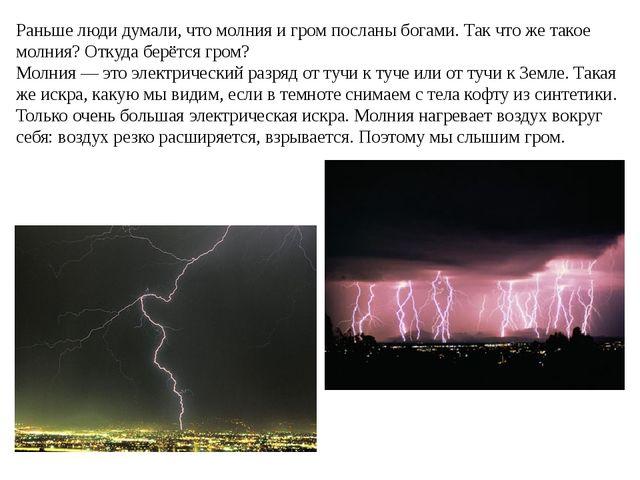Раньше люди думали, что молния и гром посланы богами. Так что же такое молния...