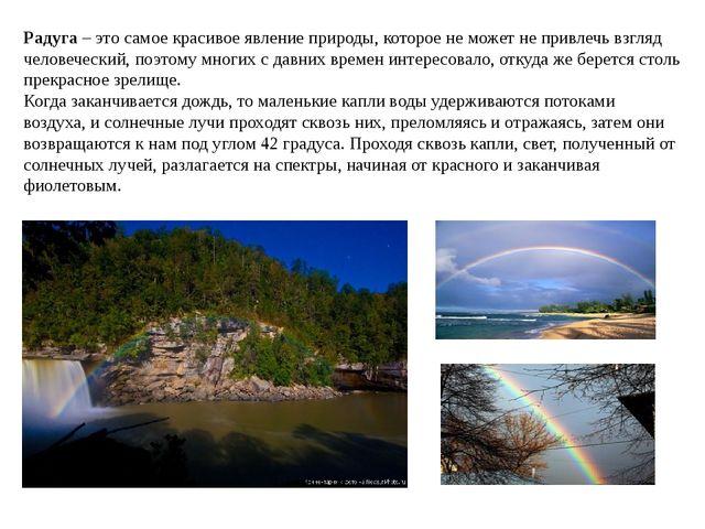 Радуга– это самое красивое явление природы, которое не может не привлечь взг...