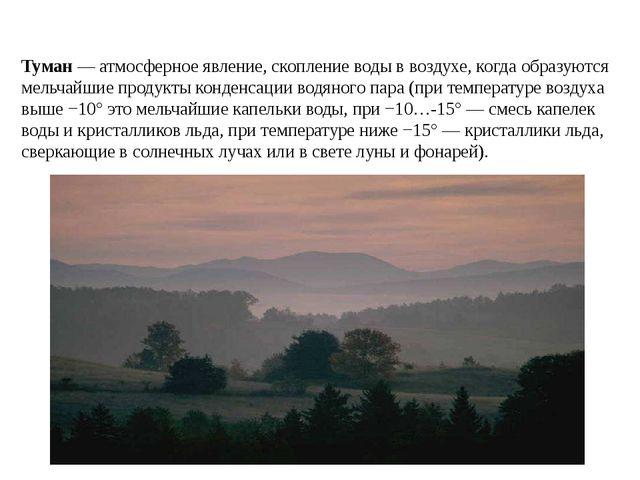 Туман—атмосферное явление, скопление воды в воздухе, когда образуются мель...