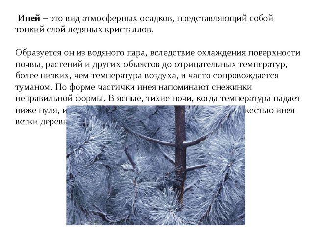 Иней– это вид атмосферных осадков, представляющий собой тонкий слой ледяных...
