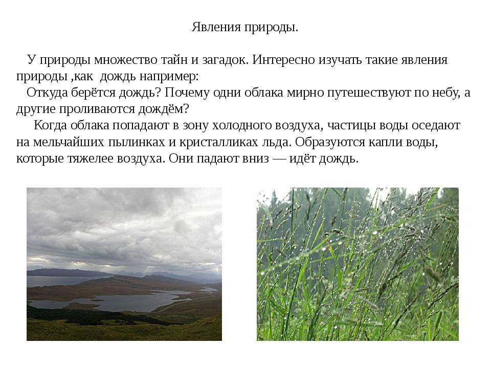 Явления природы. У природы множество тайн и загадок. Интересно изучать такие...